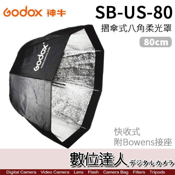 【數位達人】Godox 神牛 SB-US-80 摺傘式 柔光八角罩 保熒 Bowens卡口 / 柔光罩 網格 無影罩