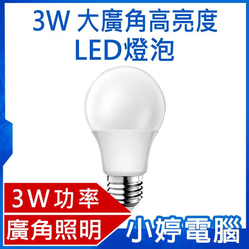 【小婷電腦*LED燈泡】全新2入 ADATA威剛 3W 大廣角高亮度LED燈泡 黃光/白光