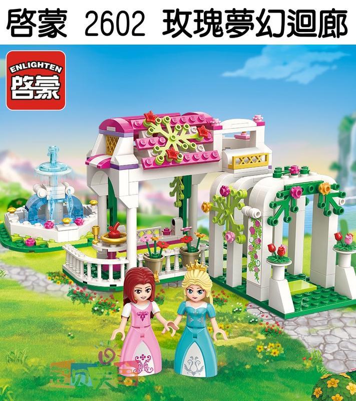 ◎寶貝天空◎【啟蒙 2602 玫瑰夢幻迴廊】小顆粒,女孩系列,公主城堡,花園花廊,可與LEGO樂高積木組合玩