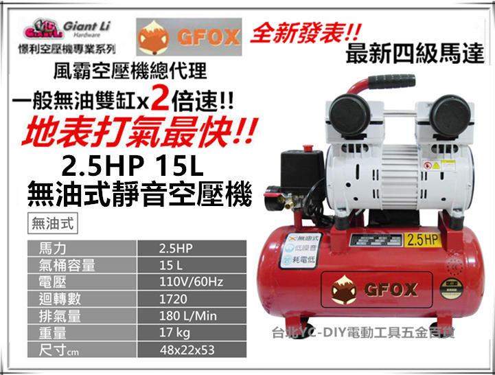 台北益昌加贈風管+噴槍 風霸 快速型 GFOX 無油式 雙缸 2.5HP 15L 110V/60Hz 空壓機 空氣壓縮機