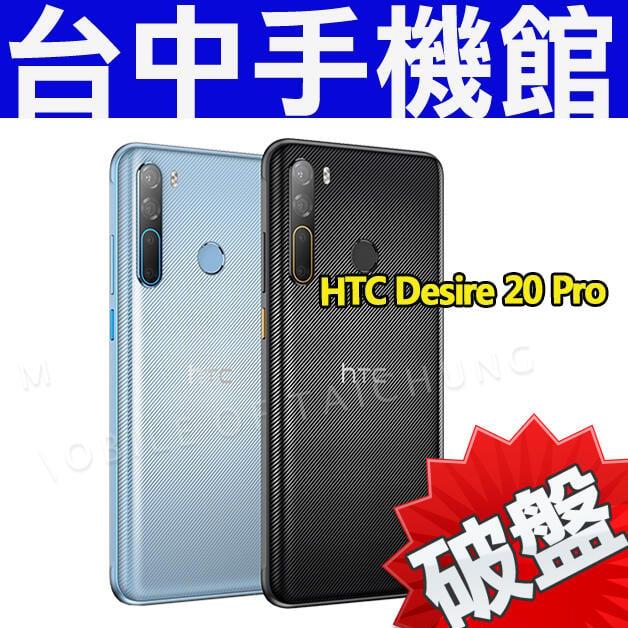 【台中手機館】D20 Pro【6G/128G】HTC Desire 20 規格 開箱 大電量 支援快充 買空機價