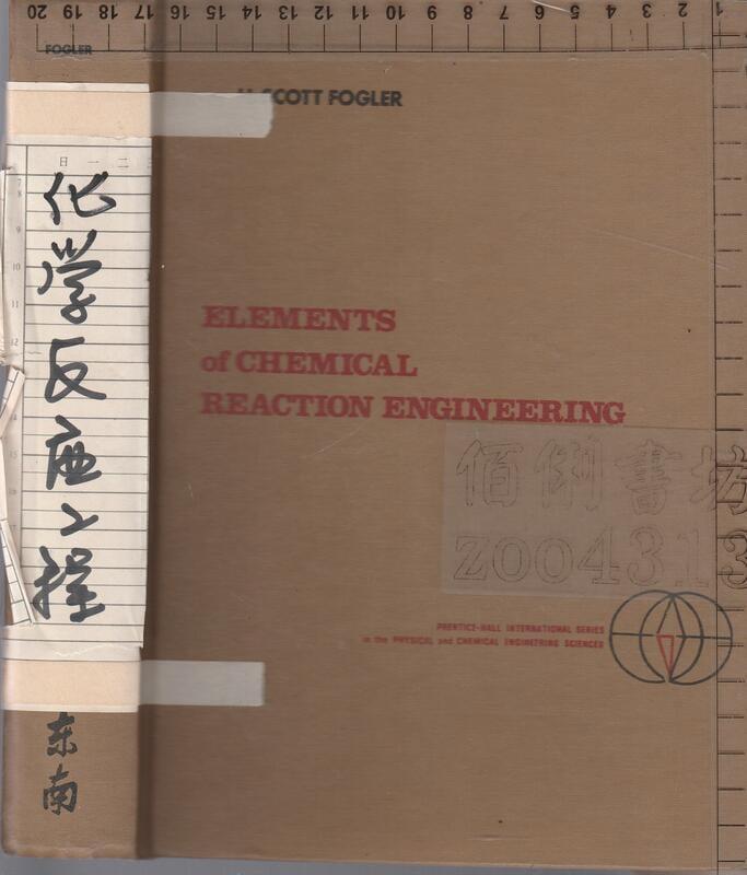 佰俐b 79年《Elements of Chemical Reaction Engineering》Fogler 東南