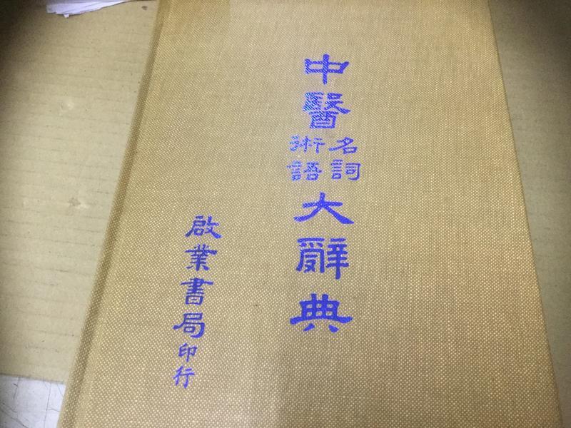 中醫名詞術語大辭典 (精裝版) 啟業書局