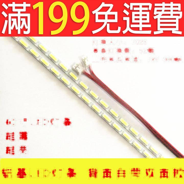 滿199免運40寸 液晶電視LED背光燈條452MM 燈管LCD液晶電視背光燈管改裝 230-00959
