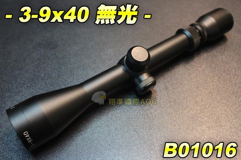 【翔準軍品AOG】3-9X40 狙擊鏡 無光 瞄準鏡 槍瞄 長槍 電動槍 CO2槍 空氣槍 弓箭 野戰