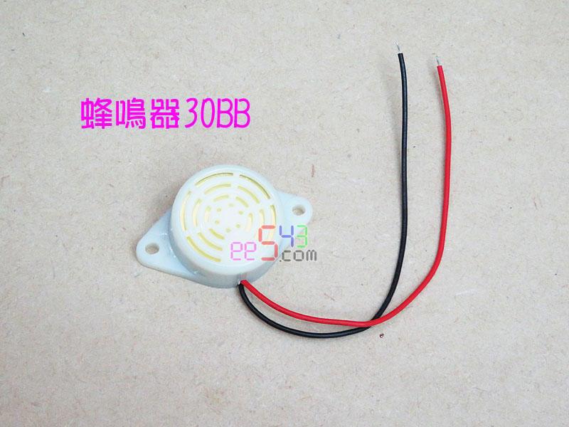 蜂鳴器30BB.短音斷續聲DC3V~24V有源壓電式喇叭倒車聲警報器警示訊響器報警器