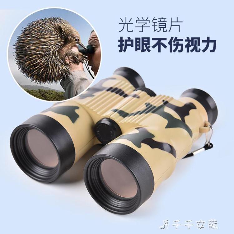兒童迷彩望遠鏡雙筒高清學生科學探索望遠鏡男孩玩具 一級棒Al新品上架 全館免運
