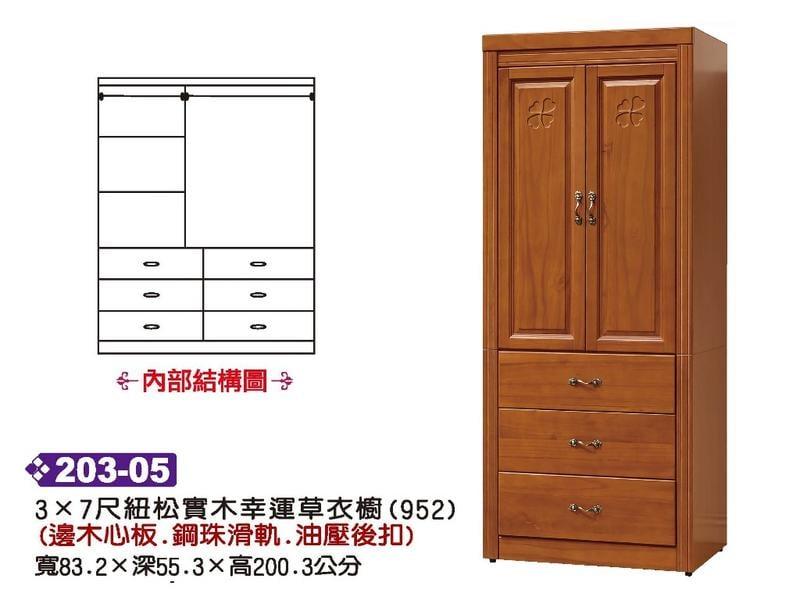 北海道居家生活館-203-幸運草系列-4x7尺衣櫃/另有3x7尺衣柜-收納柜/整理柜