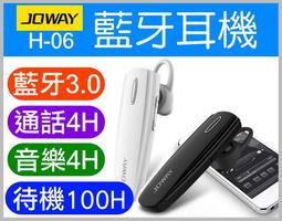 【傻瓜批發】JOWAY H-06 藍牙耳機 3.0 一拖二 待機100小時 耳掛式 立體聲 藍芽耳機