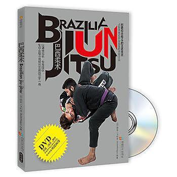 【愛書網】9787546413198 巴西柔術(書+DVD) 簡體書 作者:(加) 德萊·飛利浦 (Drolet Philippe) 編著