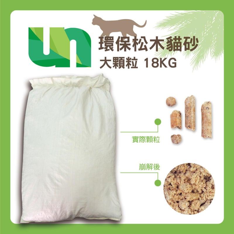 【春季寵愛月】UN 環保松木貓砂-大顆粒18KG -特價399元【免運費】(G002E36-11)