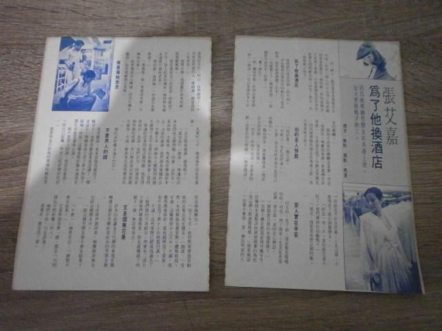 F1256 雜誌內頁  張艾嘉  2張2頁
