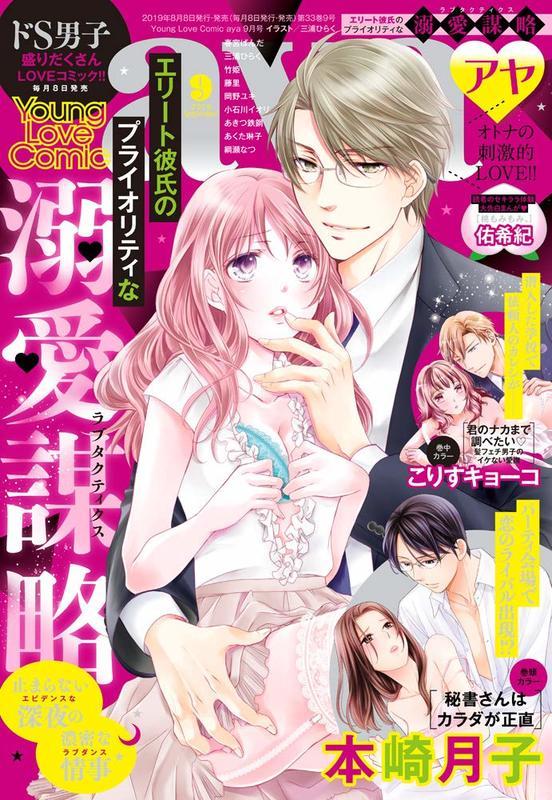 ◎日本販賣通◎(代購) Young Love Comic aya 2019年9月號