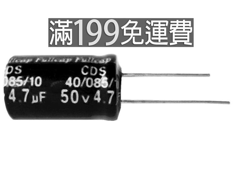滿199免運衝皇冠 50V 47UF 4*7MM 4X7MM 直插電解電容 250元/包/1000隻 230-03534