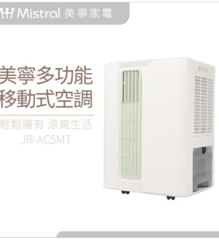 美寧移動式空調 JR-AC5MT