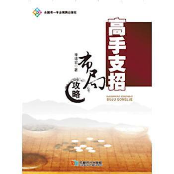 【愛書網】9787546413266 高手支招---佈局攻略 簡體書 作者:李道宏