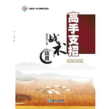 【愛書網】9787546413273 高手支招---戰術運用 簡體書 作者:趙成虎