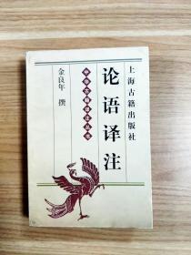 [工R]絕版正版《論語譯註》 / 上海古籍 / 9787532519989