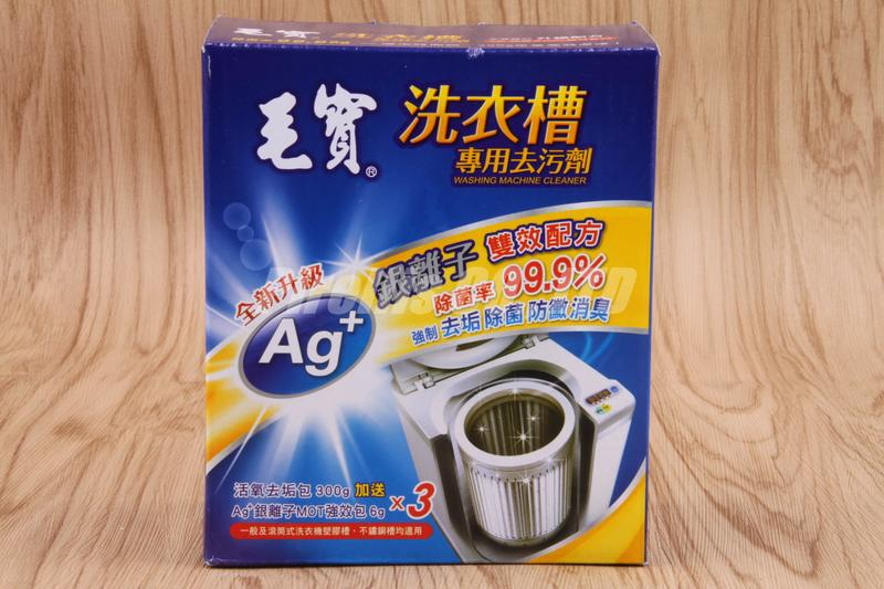 【南陽貿易】毛寶 洗衣槽 專用去汙劑 300g 3入 + 強效包 6g 3入 洗衣機 清潔 清洗 殺菌