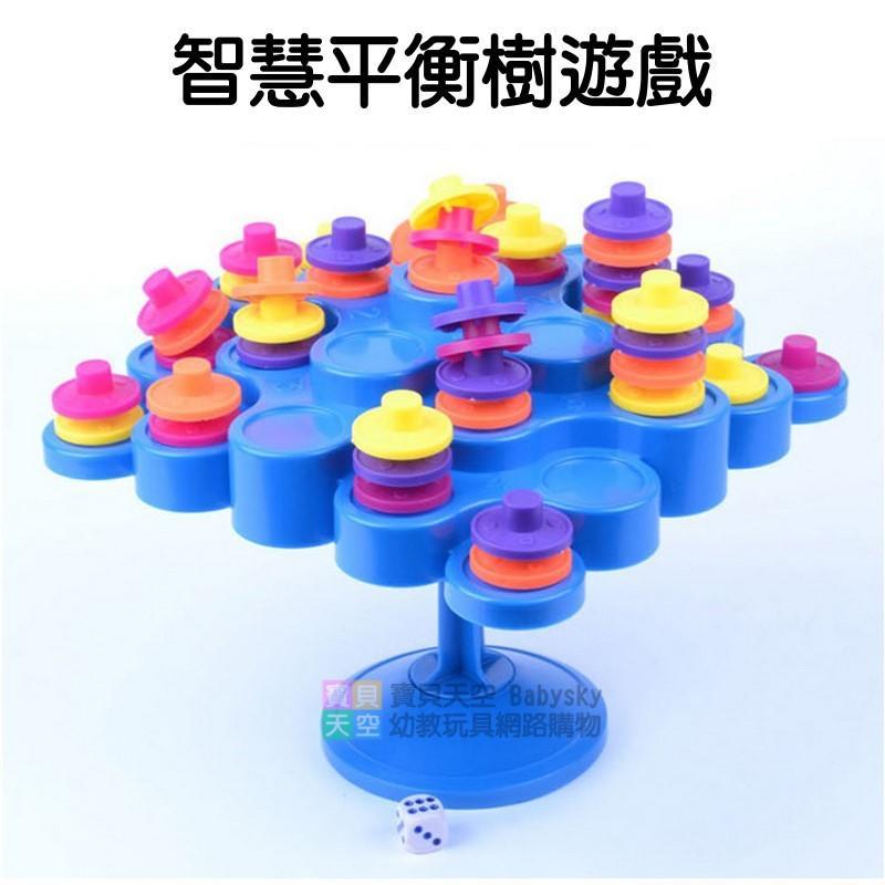 ◎寶貝天空◎【智慧平衡樹遊戲】平衡感大挑戰,超值卡裝桌遊,益智堆疊玩具,疊疊樂桌面遊戲禮物贈品