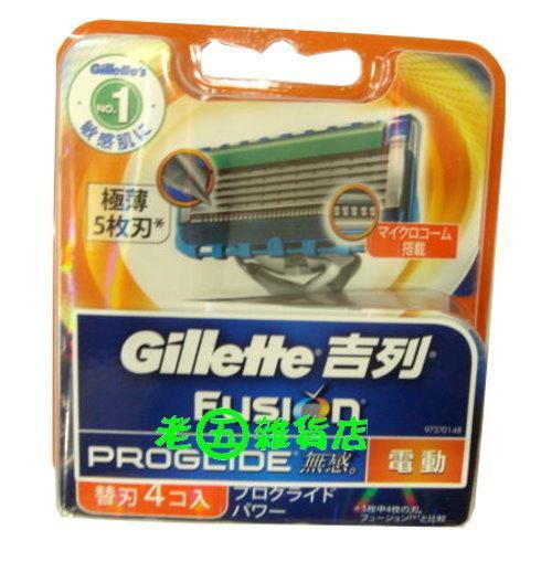 老五雜貨店 Gillette 吉列 浮動立體 動力 刮鬍刀片 刮鬍刀 刀片 適用 Proglide 全系列 刀架