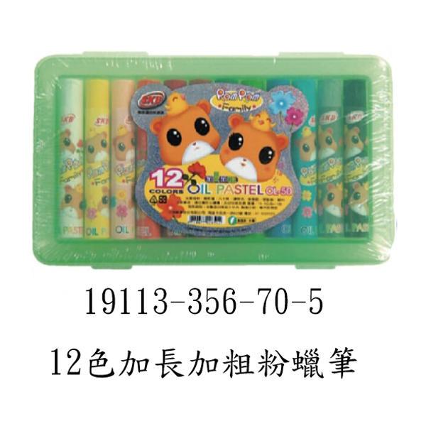 12色加長加粗粉蠟筆 粉蠟筆/蠟筆/兒童/繪圖/繪畫/玩具/12色 可客製化商品