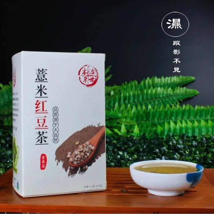 【買二送一】30包/盒紅豆薏米茶 花草茶健康袋泡茶 養生茶爆款非祛濕茶