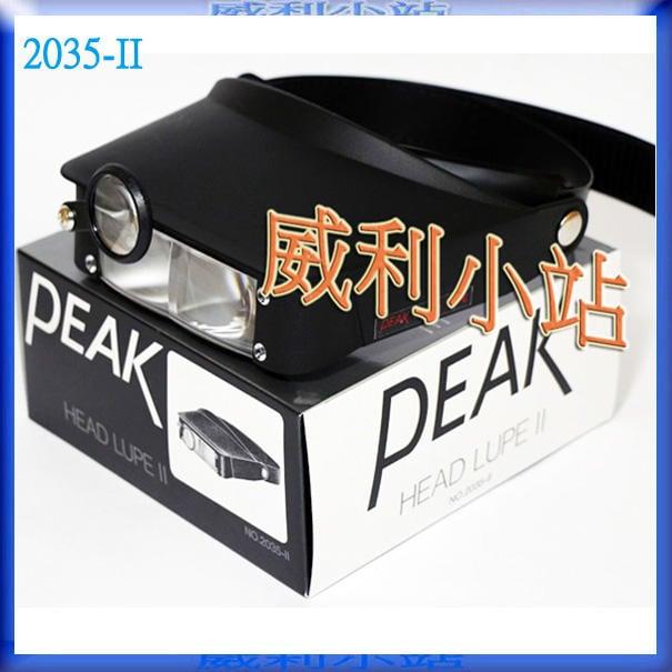 【威利小站】日本 PEAK 2035-II 頭戴式放大鏡 量測放大鏡 2.2X/3.3X/4.1X/5.2X