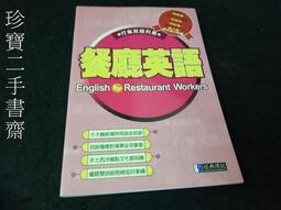 【珍寶二手書齋FA206】《餐廳英語(無光碟)》ISBN:957476172X│經典傳訊│白安竹郭嚴淨