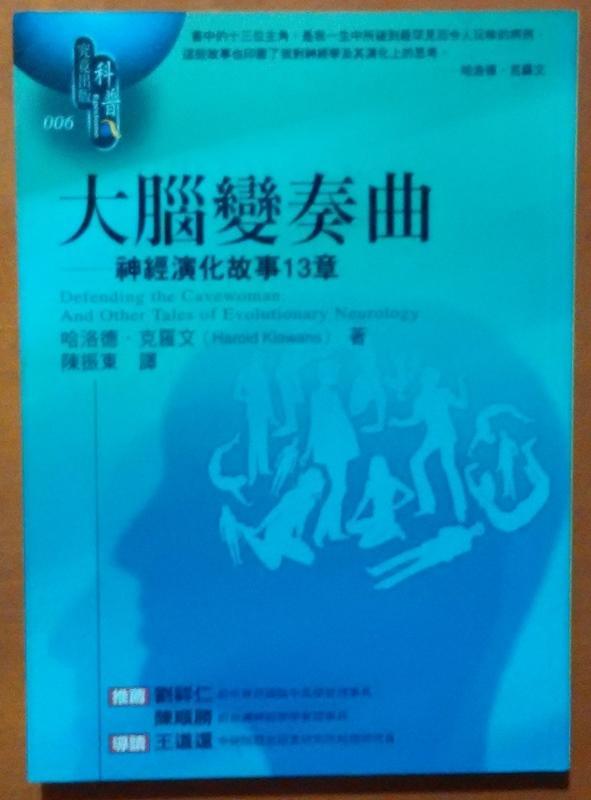 絕版 大腦變奏曲 神經演化故事13章 圓神出版社 ISBN:9789576076275【明鏡二手書 2001】
