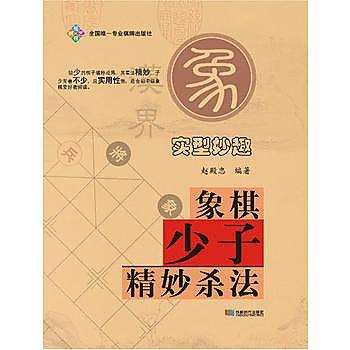 【愛書網】9787546413570 象棋少子精妙殺法 簡體書 作者:趙殿忠