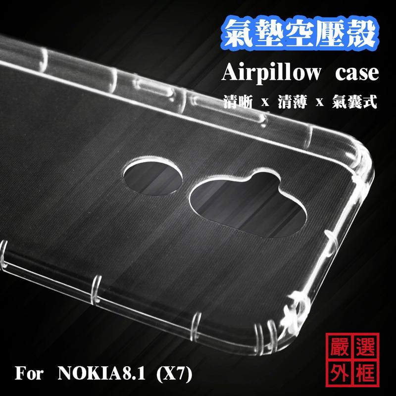 【嚴選外框】NOKIA8.1 / NOKIA7.1 PLUS / X7 空壓殼 透明 防摔殼 二防 軟殼