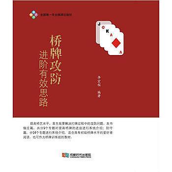 【愛書網】9787546413822 橋牌攻防進階有效思路 簡體書 作者:李宏程 編著