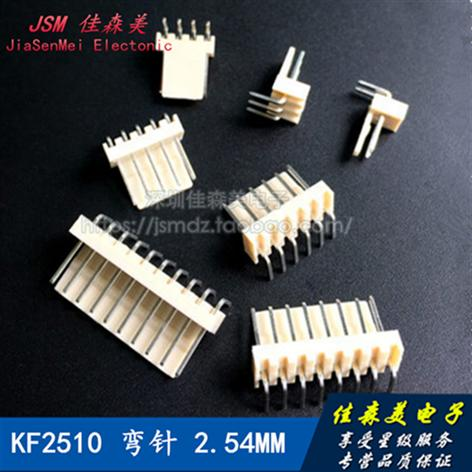 滿199免運KF2510彎針座2P3P4P5P6P10-20PIN插座接插件254mm間距連接器 230-01773