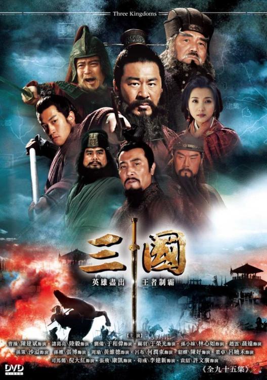 合友唱片 面交 自取 三國(1~95集) 15 DVD Three Kingdoms