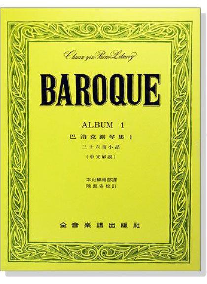 小叮噹的店- 巴洛克鋼琴集【1】三十六首小品(中文解說)鋼琴譜 P396
