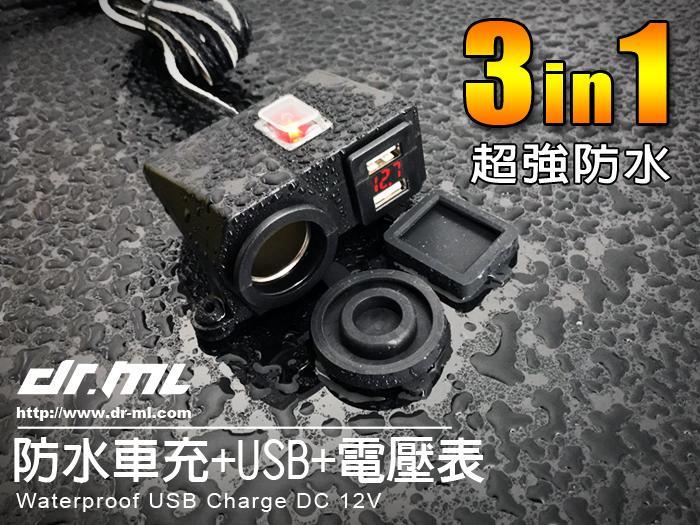 超強防水-12V點菸座+3.1A充電USB 外掛式 檔車 重機 SMAX Force 非機車小U wupp 行車記錄器