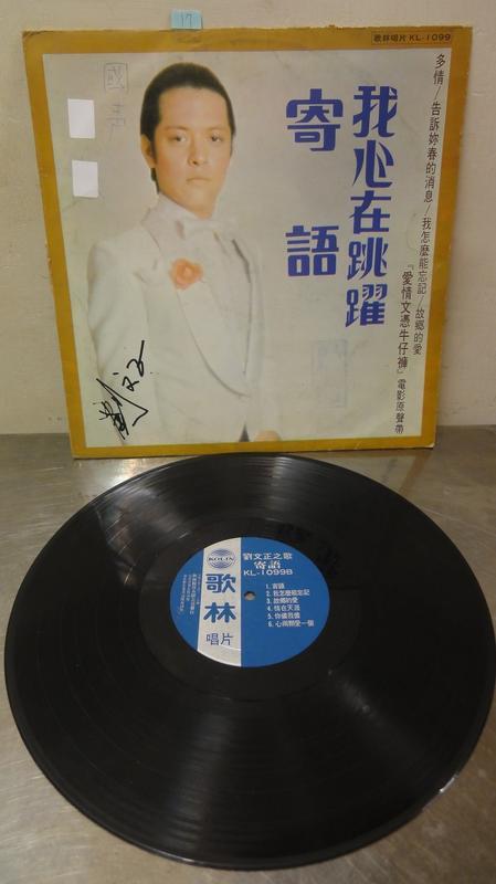 早期歌林黑膠唱片 劉文正唱 我心在跳躍