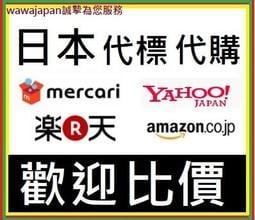 【WAWA】亞馬遜Amazon 日本代購 、日本樂天代購、日本yahoo代標 、MBOK 、FRIL 、mercari