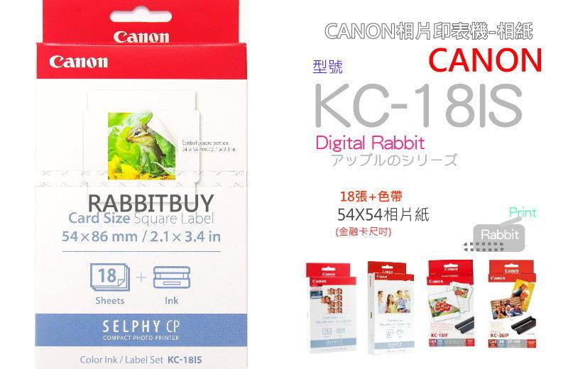 數位小兔-玩具舖 Canon【 KC-18IS  18張  】印表機 相片適用CP910 CP900 CP-900 另有KP36IP KP108IN