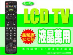【遙控王】最新版IC液晶萬用型遙控器_適用SYNCO新格LT-32GFS、LT-32GFW、LT-32GFX