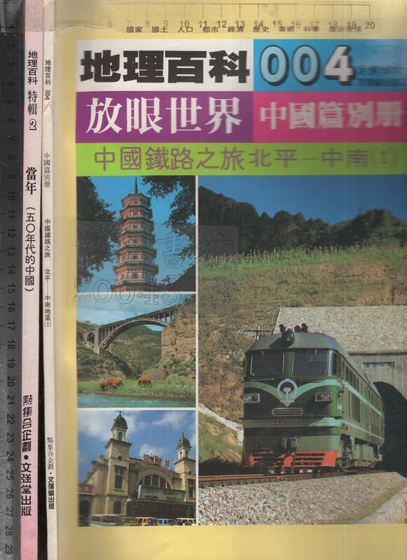 佰俐O 77年《地理百科 放眼世界 NO.004-中國篇別冊+NO.特輯2 當年 共2本》文強堂