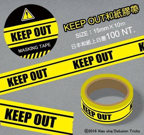 【同人商品】KEEP OUT封鎖線日本和紙膠帶