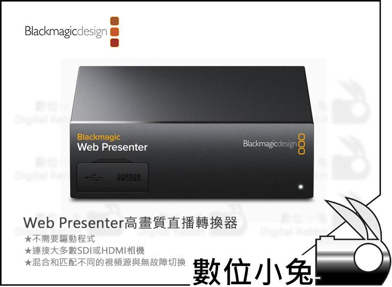 數位小兔【Blackmagic Web Presenter高畫質直播轉換器】串流網路 直播機 導播機 視訊