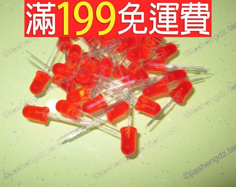滿199免運高亮 φ5(F5MM) 紅發紅 LED發光二極管 長腳27MM 280元/k 230-04360