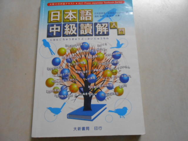 【森林二手書】10901 教3A4《日本語中級讀解入門》9789578653542│大新書局│富岡純子