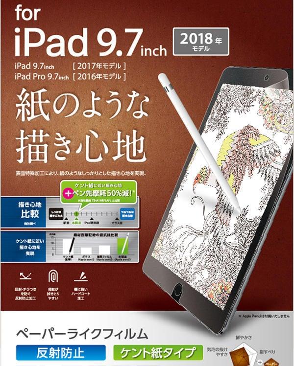 現貨 北車 ELECOM  (2018年) 9.7吋 iPad Pro 2018 擬紙感 螢幕 保護貼 肯特紙 繪圖適