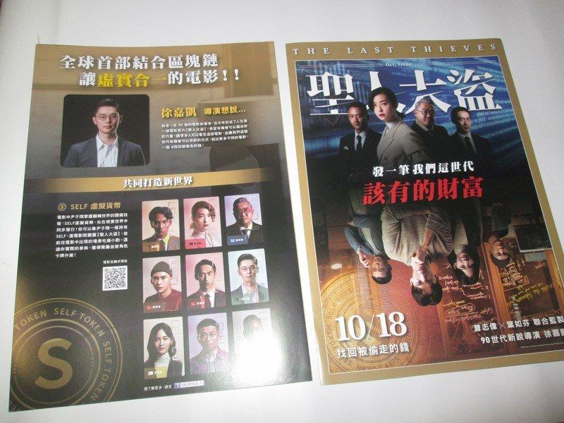 電影摺頁:聖人大盜 曾志偉 賴雅妍 曾之喬