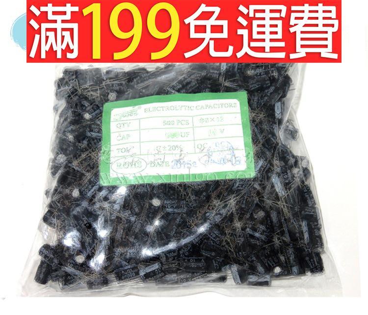 滿199免運優質 直插 鋁電解電容 10V680UF 體積;8*12MM 一包500個/300元 230-03069