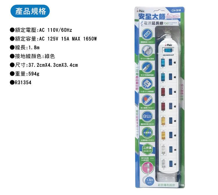 【現貨-延長線】iMax安全大師-3孔8插9開電腦延長線(CH-918)1.8M/過載斷電/防火材質/台灣製造【便利速達